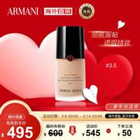 GIORGIO ARMANI 阿玛尼(ARMANI)无痕持妆权力粉底液30ml  3.5 冷调柔白色 适合白皙肤色礼物彩妆