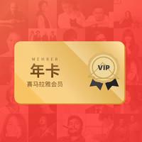 喜马拉雅VIP会员12个月