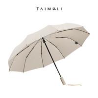 TAIMALI 太麻里 全自动晴雨两用伞 TML-03 8骨