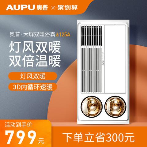 AUPU 奥普 奥普浴霸灯集成吊顶卫生间暖风机浴室取暖家用三合一风暖浴霸6125