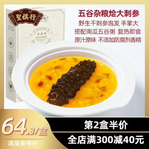 五谷杂粮烩大刺参