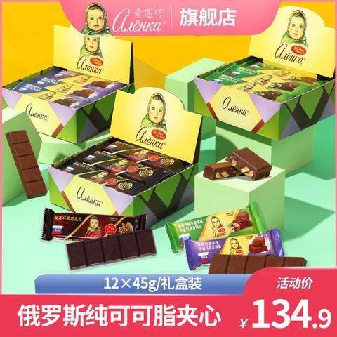 爱莲巧俄罗斯进口巧克力牛奶黑巧榛子味大头娃娃礼盒装纯可可540g