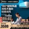 Midea 美的 美的旋耀1.5匹空调壁挂式挂机一级变频智能家电家用冷暖两用MXA