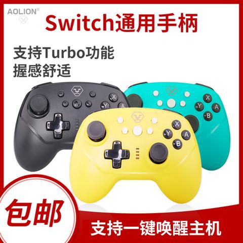 aolion 澳加狮 switch pro蓝牙无线游戏手柄