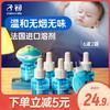 子初蚊香液无味婴儿宝宝专用灭蚊液驱蚊用品儿童电热驱蚊液补充液