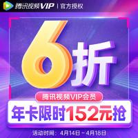 V.QQ.COM 腾讯视频 腾讯视频VIP会员 12个月