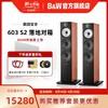 B&W宝华韦健603 S2落地音箱发烧HiFi音响影院对箱