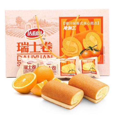 达利园  瑞士卷橙汁味720g下午茶糕点心零食饼干蛋糕早餐软面包食品礼盒装(新老包装随机发货)