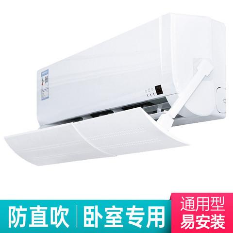 qianyue 乾越 乾越(qianyue)空调挡风板防直吹防封罩通用出风口挡板壁挂式遮风防风罩格力美的防尘罩