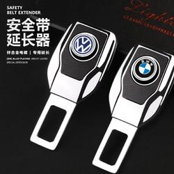 汽车安全带接头揷片限位固定器插带卡口抠头大众奥迪宝马车内用品