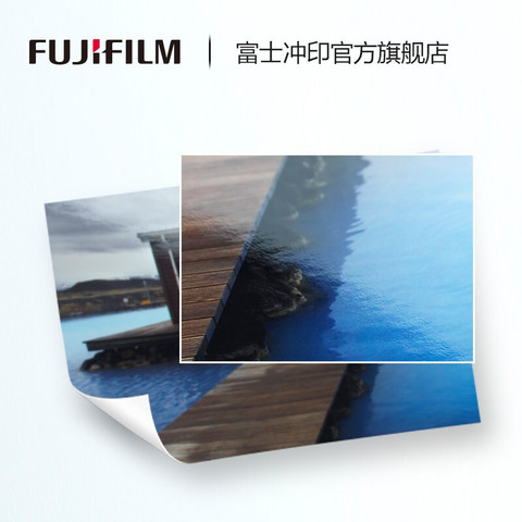 Fuji 富士 富士(FUJIFILM)照片冲印 6英寸光面30张 洗相片色彩鲜艳 洗照片 金耀相纸