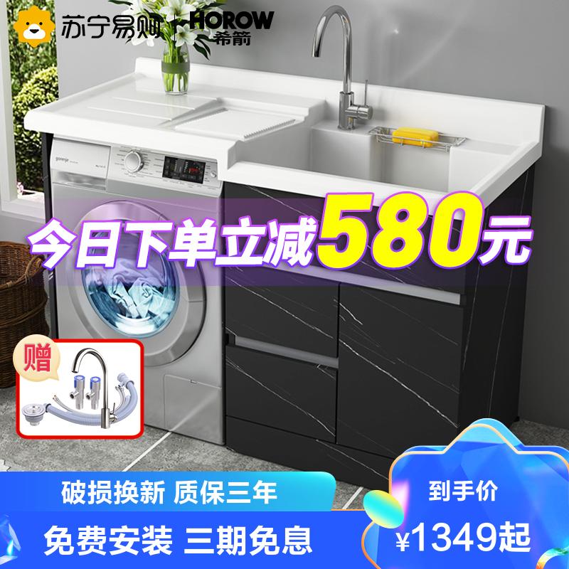 HOROW 希箭洗衣机柜滚筒洗衣机柜不锈钢靠墙式北欧百搭浴室柜组合卫浴家具