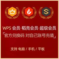 正版 WPS会员1年
