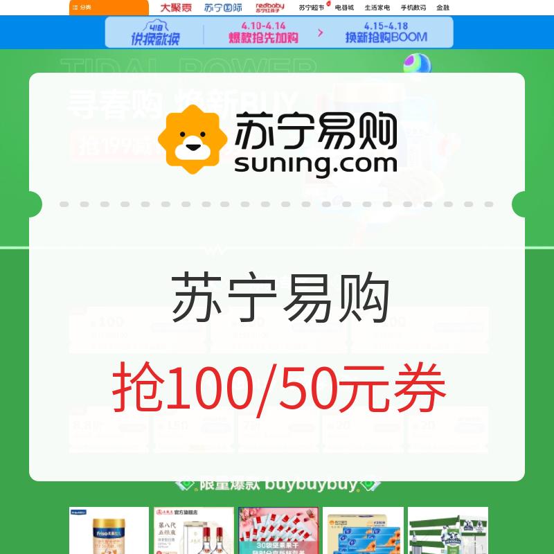 促销活动 : 苏宁易购  超市迎新购 领199-100/99-50元优惠券
