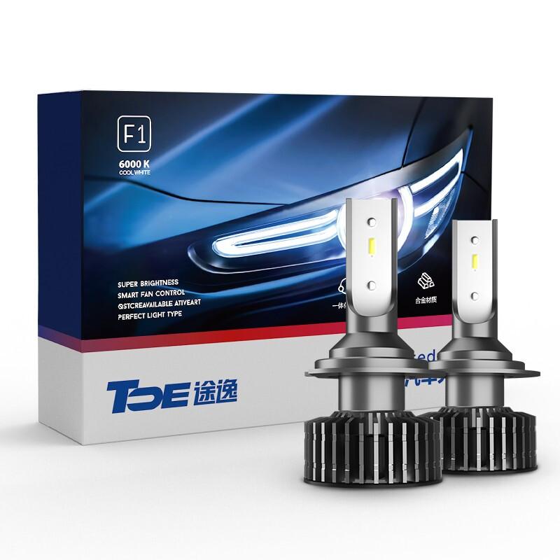 途逸 F1 H7 汽车LED大灯 6000K白光 一对装