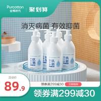 Purcotton 全棉时代儿童洗手液杀菌消毒润肤抑菌家用正品 6瓶装