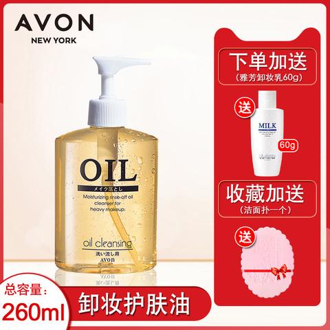 AVON 雅芳卸妆油200ml送卸妆乳60g卸除浓妆卸眼唇面部淡妆温和卸妆液