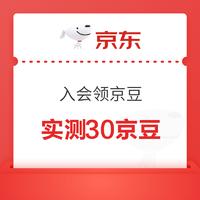 京东 杰讯安防监控专营店 入会领30豆