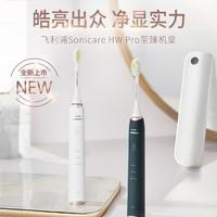 至臻机皇系列  HX2451 电动牙刷