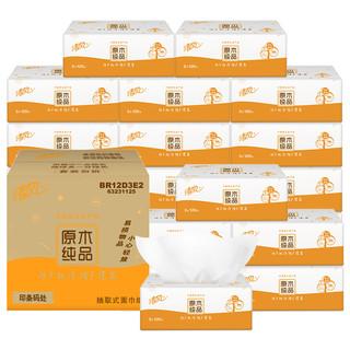 有券的上 : Breeze 清风 原木纯品系列 抽纸 3层120抽18包(188mm*136mm)