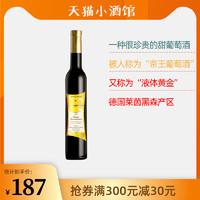 贵腐酒 逐粒精选Qmp级酒 德国莱茵黑森产区甜白葡萄酒375mL单支装