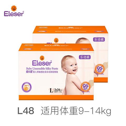 Eleser 爱乐爱 爱乐爱(Eleser) 婴儿零触感丝柔拉拉裤 L24*2