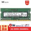 科赋海力士(SK hynix)笔记本内存条DDR4 2400/2666适用三星戴尔联想微星惠普华硕等 DDR4 4G 2666MHz