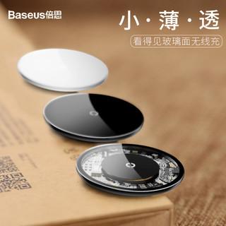 倍思 极简无线充电器 超薄便捷式快充 圆形玻璃10W手机智能无线充