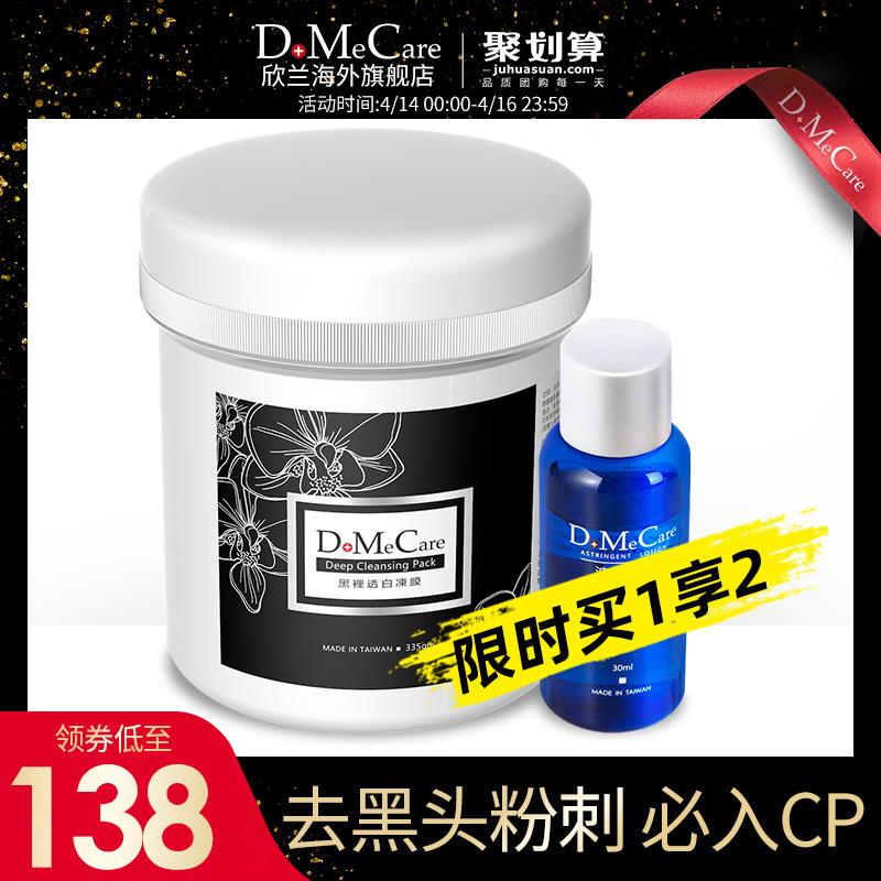 DMC 欣兰 冻膜收敛水深层清洁毛孔黑头粉刺收敛毛孔补水清洁面膜