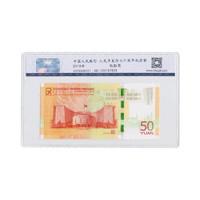 中国人民银行 中国人民银行70年周年纪念钞 50元人民币 华龙评级版