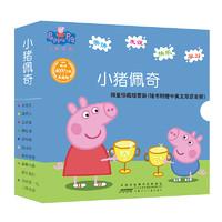 《小猪佩奇 第一辑》(全套10册)