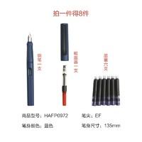 M&G 晨光 HAFP9072 正姿铱金钢笔 0.38mm 多色可选