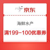 PLUS会员:京东自营 海鲜水产生鲜预告  满199-100元优惠券~