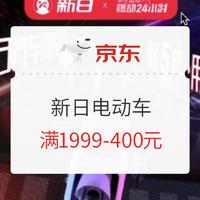 京东 新日电动车官方旗舰店 热血钜惠24小时