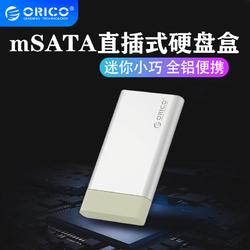 ORICO mSATA转usb3.0固态硬盘SSD移动硬盘盒U盘壳迷你小巧直插式