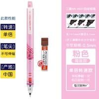uni 三菱 M5-559 自动铅笔 0.5mm 简装款 4色可选