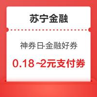 苏宁金融 神券日-金融好券 领0.18~2元支付券