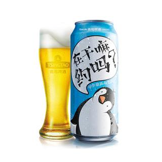 TSINGTAO 青岛啤酒 1903极地罐