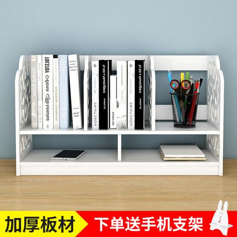魔力格子 桌面小书架简易桌上书架置物架现代简约学生儿童办公桌收纳整理架