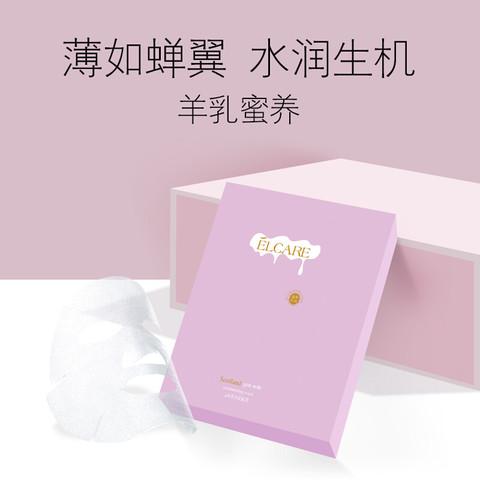 Elcare 英国面膜山羊奶补水保湿面膜1盒6片 护肤品天然孕妇专可以用套装盒 春敏肌感温和