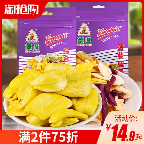 Jak 越南德诚菠萝蜜干进口果干综合蔬菜干果蔬蜜饯网红零食特产混合装