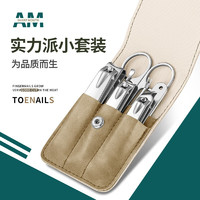 (ZSNZA)指甲刀7件套装