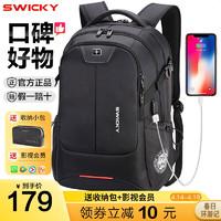京东PLUS会员 : SWICKY 瑞士 双肩电脑包17.3英寸外置USB充电休闲商务旅行包