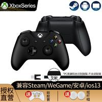 Microsoft 微软Xbox OneS蓝牙手柄(取出适配器版) 国行原封 白条6期
