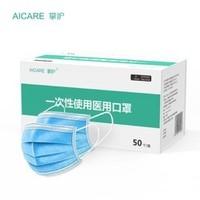 PLUS会员:AICARE 掌护 一次性医用口罩 50片+一次性医用外科口罩 20片