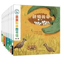 《亲亲科学图书馆 第8辑》(套装共10册)
