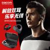 Dacom BoneBuds真无线骨传导蓝牙耳机