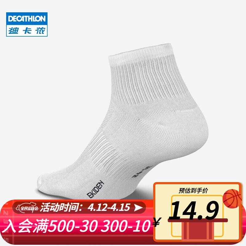 迪卡侬跑步袜男袜吸汗透气速干中筒薄款袜子运动袜短袜3双装RUNR 白色(新老款随机发货) 39-42(43建议选此项)