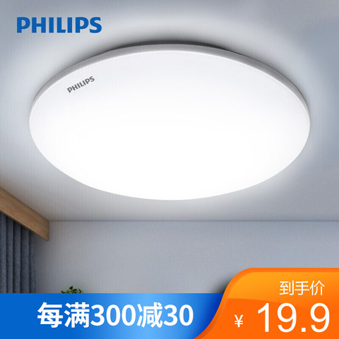 PHILIPS 飞利浦( ) LED明玉吸顶灯阳台过道走廊厨房灯 4.5W白光