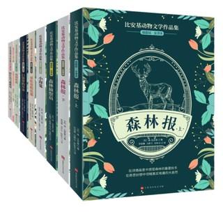《比安基动物文学作品集》(全8册)